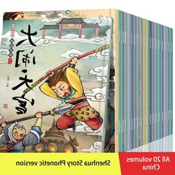 20Pcs/Set Chinese Mythological Story <font><b>Children</b></