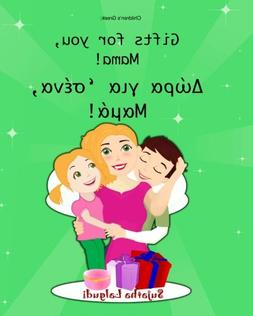 Greek book for kids: Gifts for you, Mama: Children's Greek b