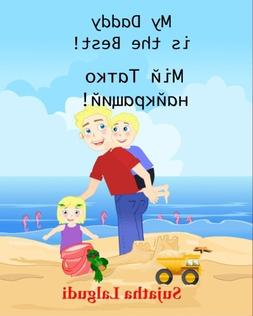 My Daddy is the best :  English Ukrainian Children's Picture