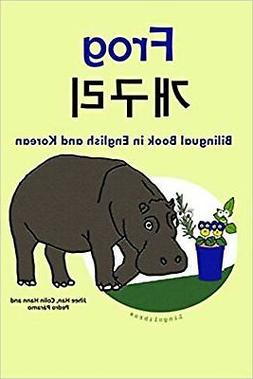 Bilingual Book in English and Korean: Frog  New