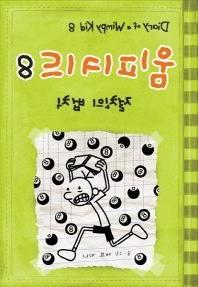 Diary of a Wimpy Kid 8: Hard Luck  by Kinney, Jeff  Hardcove