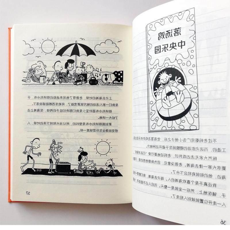 Diary of <font><b>Kid</b></font> Thrilling Fork Simplified Chinese English Original Title: Haul Bilingual <font><b>Book</b></font>
